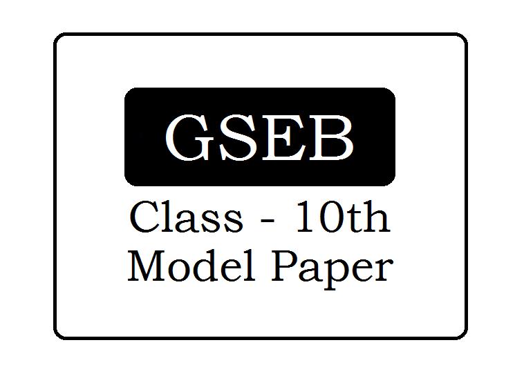 Gujarat 10th Model Paper 2021