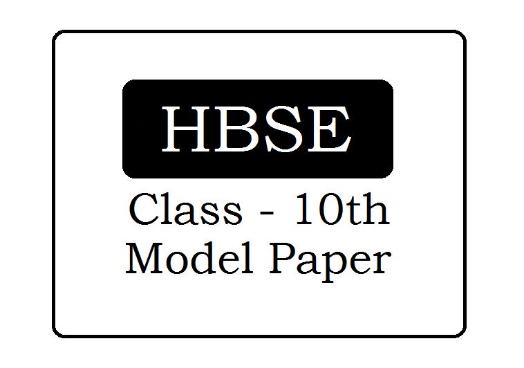 Haryana Class 10th Question Paper 2021