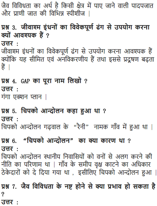 NCERT Solutions for Class 10 Science Chapter 16 Management of Natural Resources Hindi Medium 3