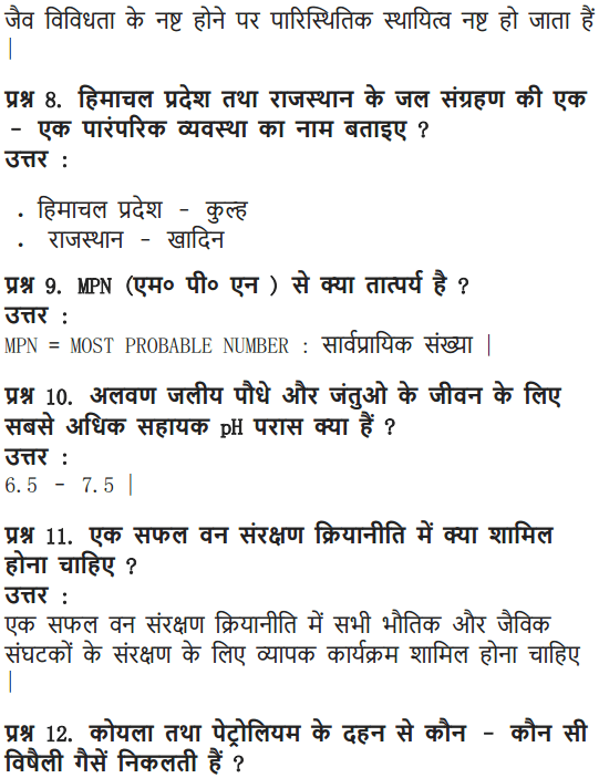 NCERT Solutions for Class 10 Science Chapter 16 Management of Natural Resources Hindi Medium 4