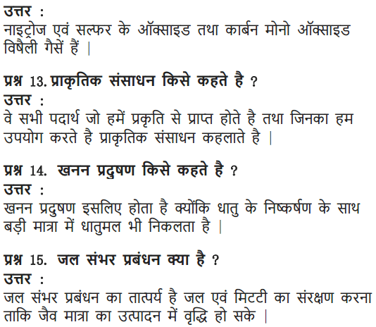NCERT Solutions for Class 10 Science Chapter 16 Management of Natural Resources Hindi Medium 5