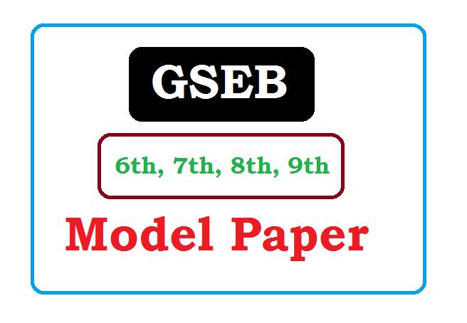 Gujarat Board 6th, 7th, 8th, 9th Model Paper 2021