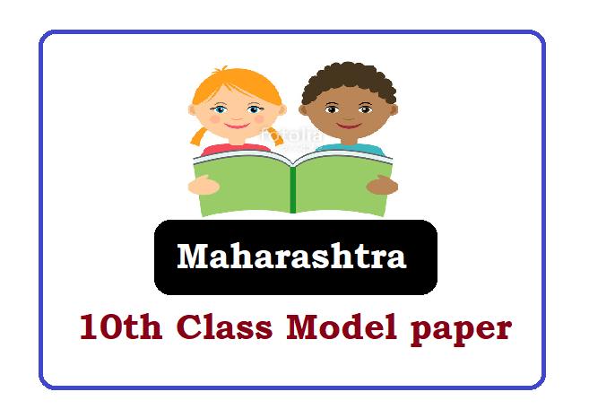 Maharashtra 10th Model Paper 2020, Maharashtra SSC Question Paper 2020, Maharashtra 10th Sample Paper 2020