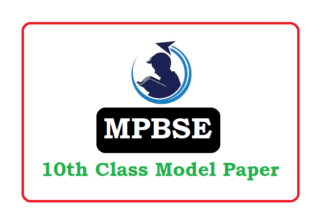 MP HSC Model Question Paper 2020 , MP HSC Model Paper 2020, MP HSC Sample Paper 2020