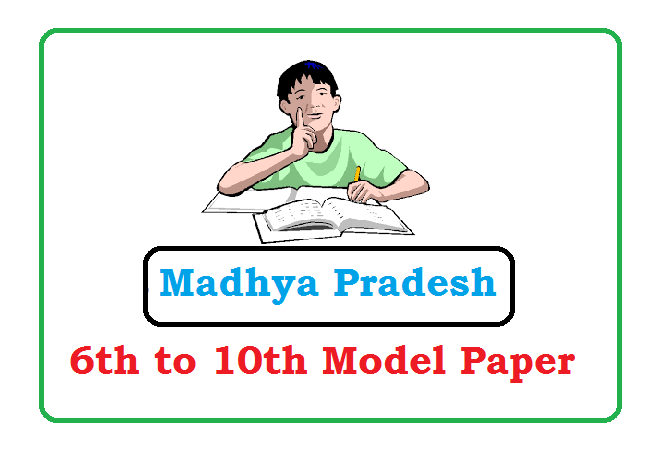 MP Board 6th, 7th, 8th, 9th Model Paper 2020, MP Board 6th, 7th, 8th, 9th Question Paper 2020