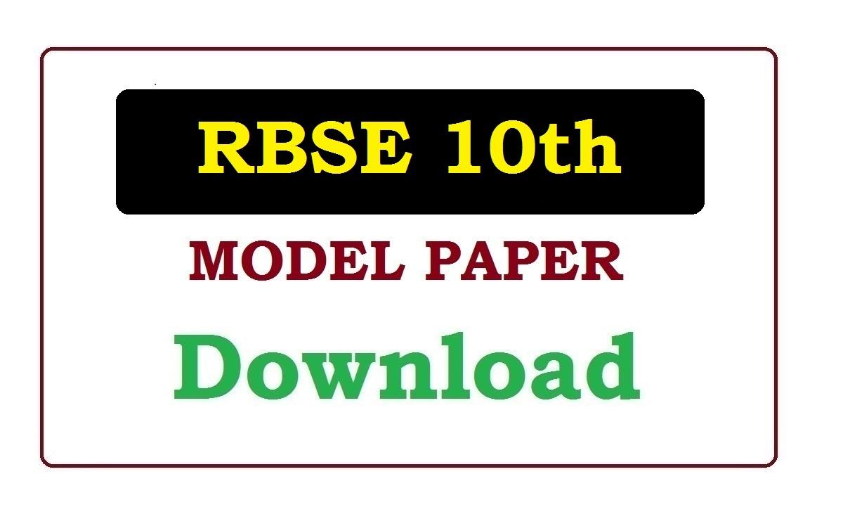 RBSE 10th Model Paper 2020