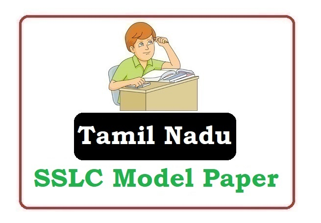 TN SSLC Model Paper 2020 , TN SSLC Question Paper 2020
