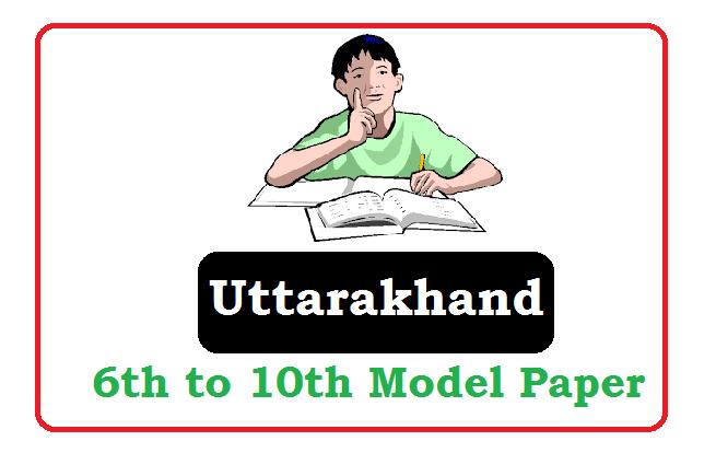 Uttarakhand Board 6th, 7th, 8th, 9th Sample Question Paper 2020, Uttarakhand Board 6th, 7th, 8th, 9th Question Paper 2020